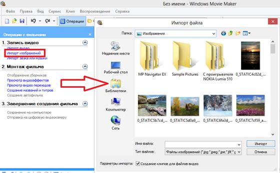 Как сделать фильм из фотографий windows movie maker - Kuente.ru