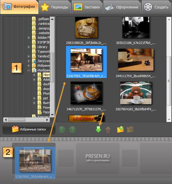 Как сделать клипы из фотографий на windows 7